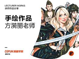 CGFUN漫画学院-方漪丽老师-《手绘作品》
