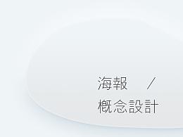 [ 海 报 · 概 念 设 计 ]