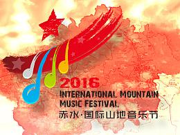 2016赤水音乐节