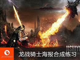 龙战骑士海报合成练习作(内含制作过程)
