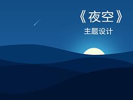 《夜空》-主题设计