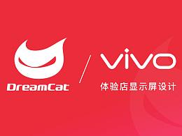 Vivo 线下体验店体验屏-源文件福利