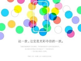 iPhone 5 边框详情页