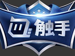 触手战队logo