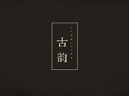 字体练习-古韵