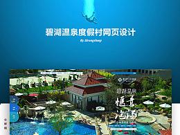 温泉度假酒店官网设计