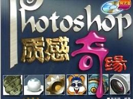坚持学习《Photoshop 质感奇缘》,所做的练习作品记录