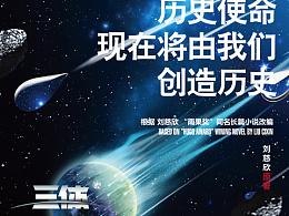 三体舞台剧宣传海报
