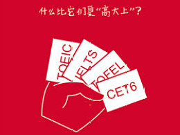 北京新东方BEC海报