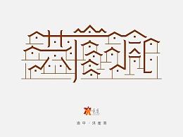重庆风景名胜字体标志设计   献礼重庆直辖20周年