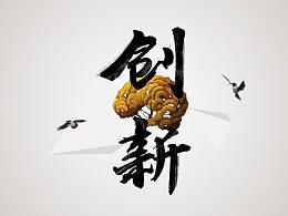 九黎蚩尤城海报