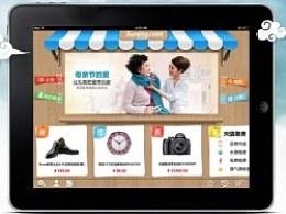 iPad客户端项目