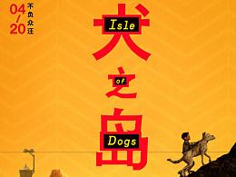 电影《犬之岛》剧情海报