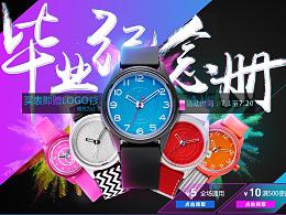 2016天猫淘宝/电商网页设计/专题页/时尚手表/毕业季页面