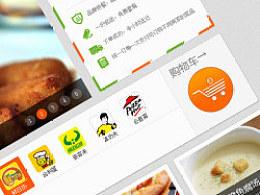 订餐网站设计小记