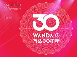 万达30周年庆logo设计全案