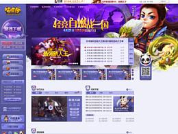 Q版游戏网页设计《梦塔防》官网