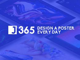 365D DESIGN A POSTER—每日一张海报
