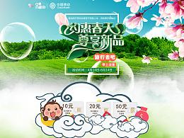 中国移动春天版 主页 专题 活动