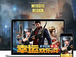 游戏活动页