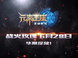 MOBA手游 英雄战魂之元素王座 战火玫瑰资料片宣传片