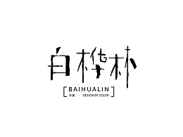 2016-06-字体设计