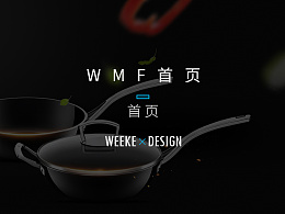 首页-锅具厨房厨卫用品天猫淘宝京东首页设计