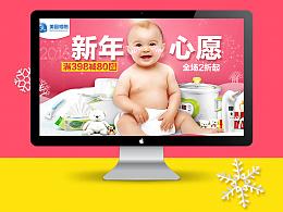 母婴用品新年活动专题页