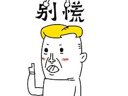 #杀鱼哥#文雅的抠鼻大法