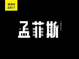 WAH NO.16 丨字体设计