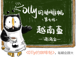 #Olly咖啡帖# 第七帖:越南滴滴金——Di~Da~Di的节奏! by 佐拉zola
