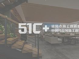 51C+logo设计