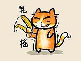 2011年1月毛毛猫系列漫画