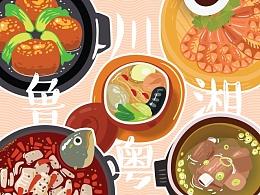 年夜饭八大菜系   中宏保险H5插画设计