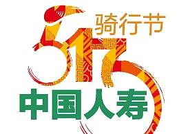 """2016中国人寿""""517骑行节""""活动设计"""