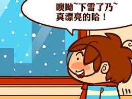 悲催漫画家的幸福生活第七集【出门记2】