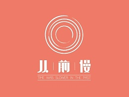 <从前慢.老电影主题咖啡馆品牌视觉设计>  湖南师范大学 #青春答卷2015