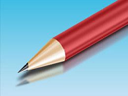 临摹一个铅笔的小图标,哈哈,大家各种指点各种拍砖开始啦!!!