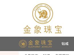 金象珠宝详情页模版