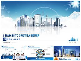 重庆建工企业展示案例