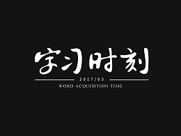 字体习作(3月)