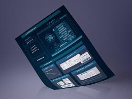 科技海报及折页