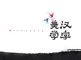 本默<漢字美學>