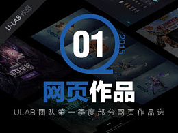 U-Lab作品——2015年一季度网页作品选