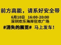 这个周末深圳有大事发生,场面或将失控!