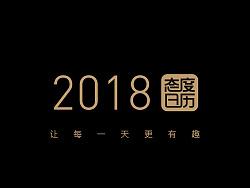 2018态度日历attitude calendar