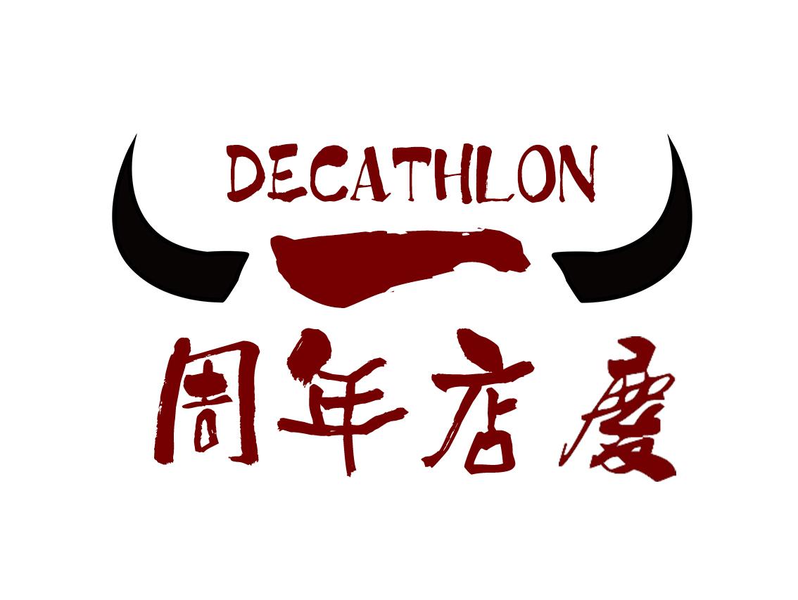 迪卡侬一周年店庆logo图片