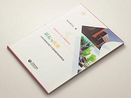 行者之歌丛书插画一幅重温,作于2011年(更多插画请见本空间最后几页)