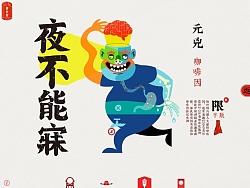 审食官 多媒体交互应用设计 #青春答卷2015# 广州美术学院