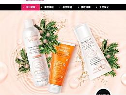 【雅漾专题】电商/聚美/化妆品/护肤品/大牌/水/干净/粉色